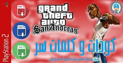 جميع أكواد وكلمات سر لعبة GTA SANANDREAS ps2 مترجمة باللغة العربية جاهزة لتحميل بكل الصيغ