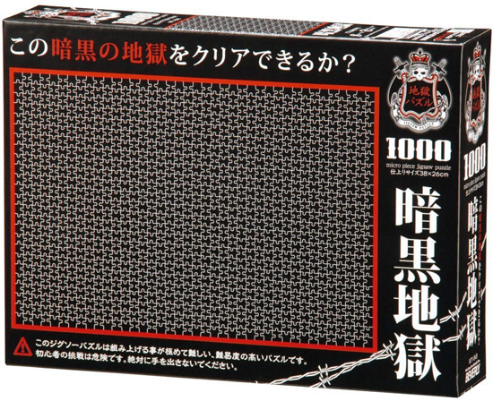 Quebra Cabeças do Inferno Pure Hell Japones