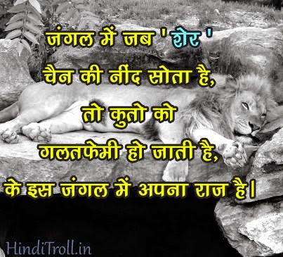 Jungal Mein Sher Jab Chain Ki Neend Sota Hai | Motivational Hindi Quotes Picture |
