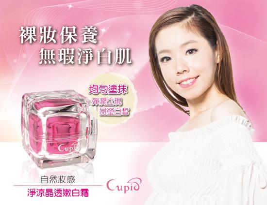 韓劇自然裸妝正夯!持續塗抹「淨涼晶透嫩白霜」,可提亮肌膚色階,打造白皙肌膚。