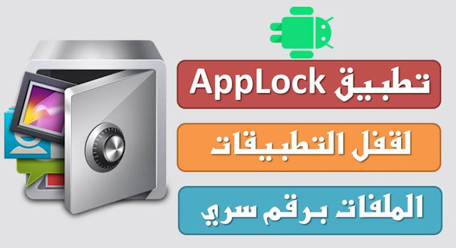 download applock for android