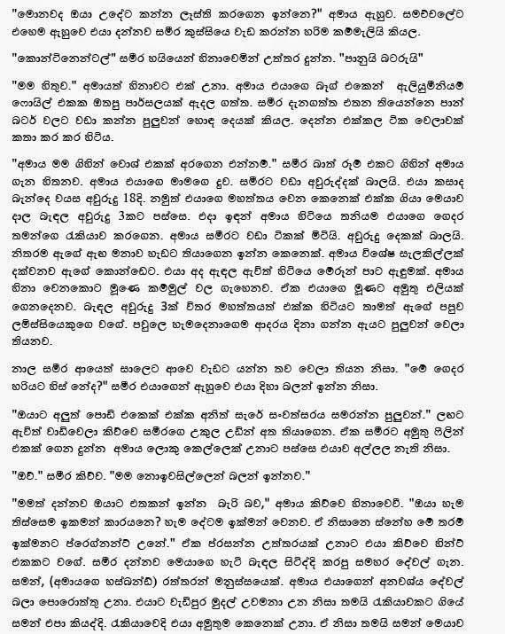 Sinhala Wela Katha Weding Aniversary වෙඩින් අනිවසරී