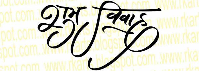 शुभ विवाह Shubh Vivah  Calligraphy Title 1