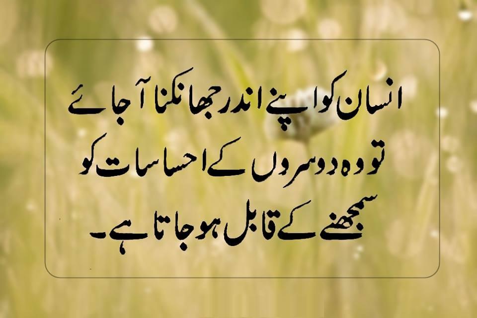 Famous Urdu Quotes Hamariweb Online
