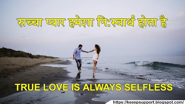 TRUE LOVE IS ALWAYS SELFLESS