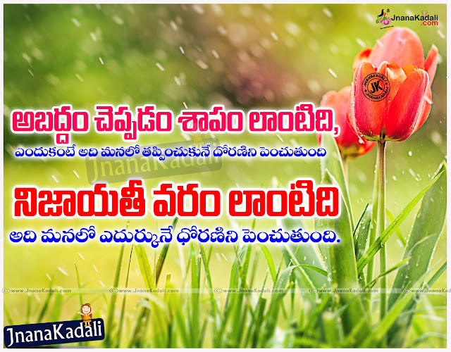 Telugu Good Reads for Whatsapp n SMS images-Best Telugu inspirational Quotes about life - Top Telugu Life Quotes with images 2505 - Best Telugu Life Quotes - Best inspirational quotes about life-Best inspirational Quotes - Best Life Quotes -Top telugu quotes with images -  inspirational life quotations in telugu- Best Telugu Quotes - Inspirational Telugu Quotes - Life Quotes with images - Best Telugu Inspirational Quotes with images - Best inspirational Quotes - Best Life Quotes -Top telugu quotes with images -  inspirational life quotations in telugu - Best Inspirational Quotes about life - Top Inspirational Quotes about life - Life quotes in telugu - Quotes about life with images - Inspirational life quotes for tumblr - Best inspirational quotes for Face book and whatsapp - Best Telugu inspirational Quotes about life - Top Telugu Life Quotes with images - Best Telugu Life Quotes - Best inspirational quotes about life - Best Telugu Quotes about life - Nice telugu quotes about life - Best famous quotes about life - Life quotes in telugu with images - beautiful Telugu Life quotes with images- Nice Telugu Good Thoughts with images-Good Telugu Quotes with nice images for Whatsapp
