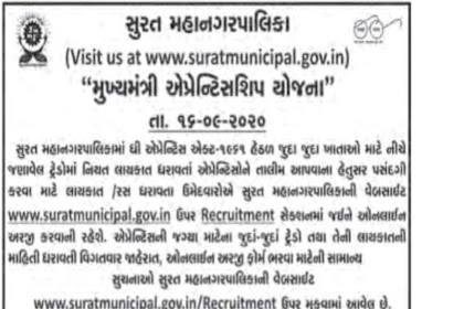 Surat Municipal Corporation (SMC) Recruitment for 800 Apprentice Posts 2020