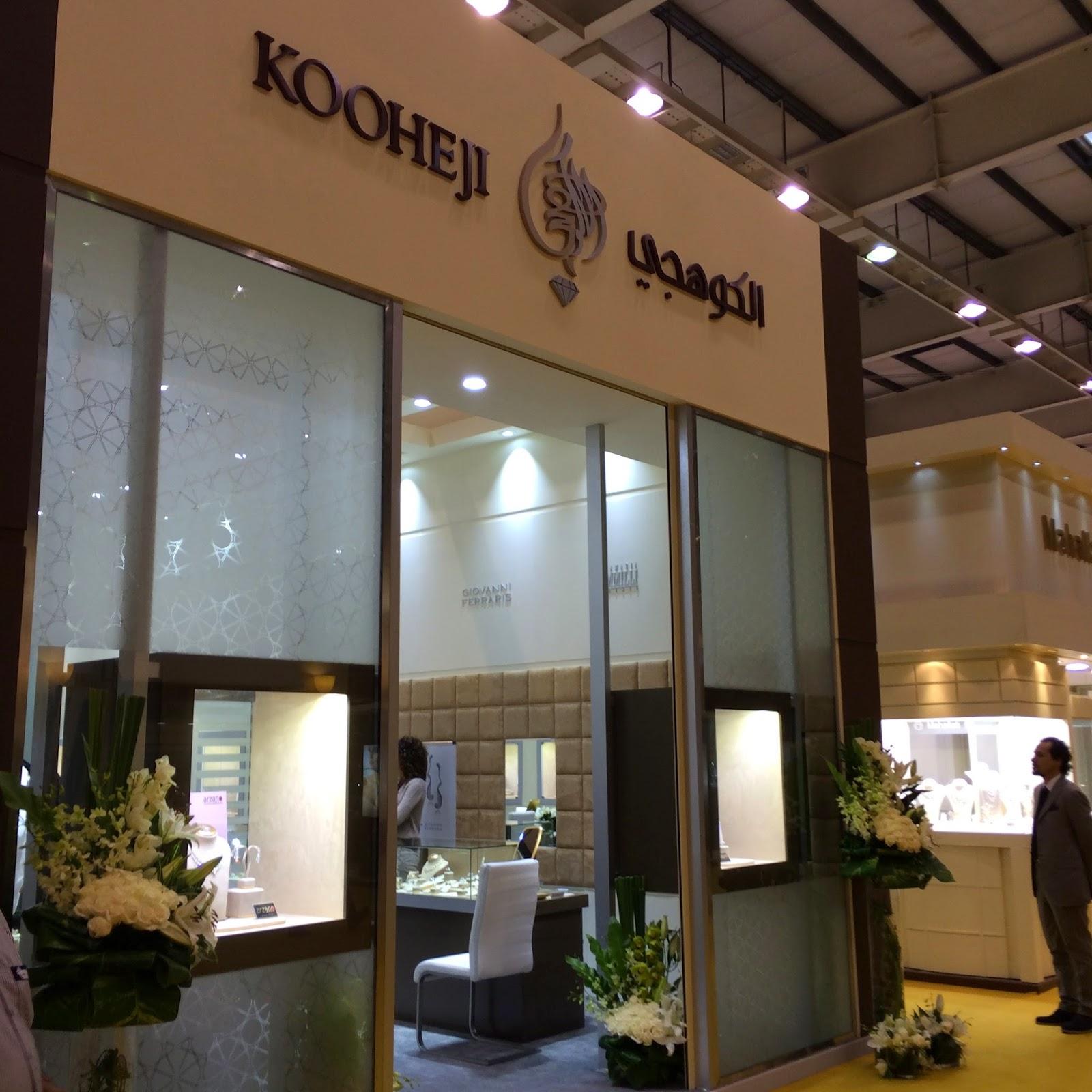 008b6a9a05491 Kooheji Jewelry At Jewelry Arabia 2014 exhibition in Bahrain تغطية مجوهرات  الكوهجي بمعرض الجواهر العربية في البحرين