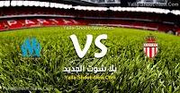 نتيجة مباراة موناكو ومارسيليا اليوم الاحد 15-09-2019 في الدوري الفرنسي