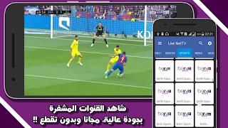 مشاهدة القنوات العالمية والعربية المجانية والمشفرة مجانا، بدون تقطع وبجودة عالية على الأندرويد | أفضل تطبيق لمشاهدة القنوات ك beIN Sports