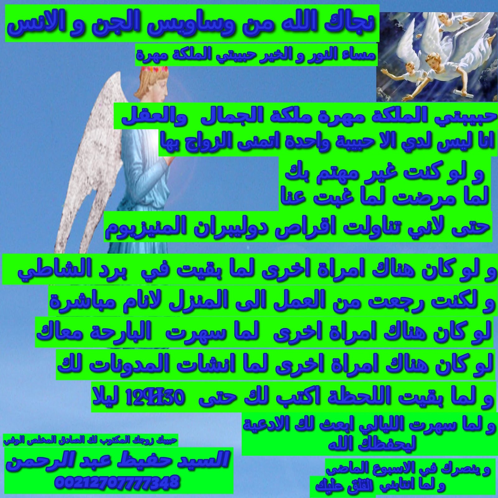موقع جديد حبا في الملكة مهرة ملكة الجمال و الحنان و الكرم و الجود