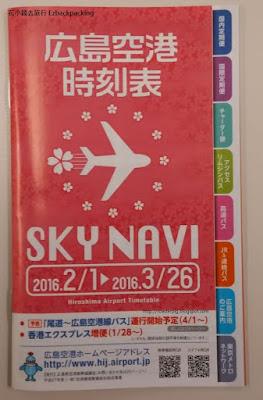 廣島機場時間表小冊子~花小錢去旅行