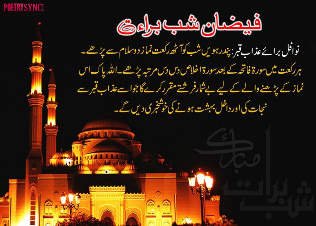 Shab E Barat Mubarak Islamic Pictures With Hadees Best Romantic