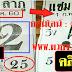 มาแล้ว...เลขเด็ดงวดนี้ 2ตัวตรงๆ หวยซอง แซม ลำภู งวดวันที่ 1/2/60