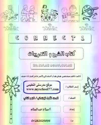 أقوى مذكرة لغة انجليزية منهج Connect  للصف الأول الابتدائي ترم ثاني 2019 مستر صلاح عبد السلام