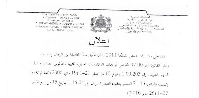 الترشيح لشغل مناصب المسؤولية الشاغرة بأكاديمية جهة كلميم واد نون 19 دجنبر 2017