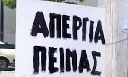 apergia-pinas-xekinoun-kiprii-fitites-sti-thessaloniki