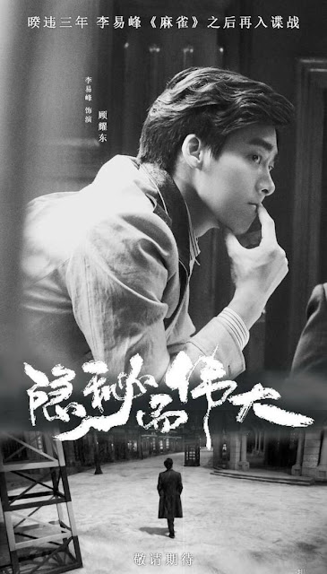 Secretly, Greatly Chinese drama Li Yi Feng
