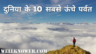 Highest-Mountains-In-The-World-Hindi