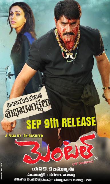 srikanth mental movie  poster on ganesh chaturthi