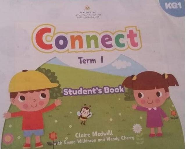 تحميل كتاب اللغة الانجليزية الجديدConnect  لرياض الأطفال مستوى أولKG1