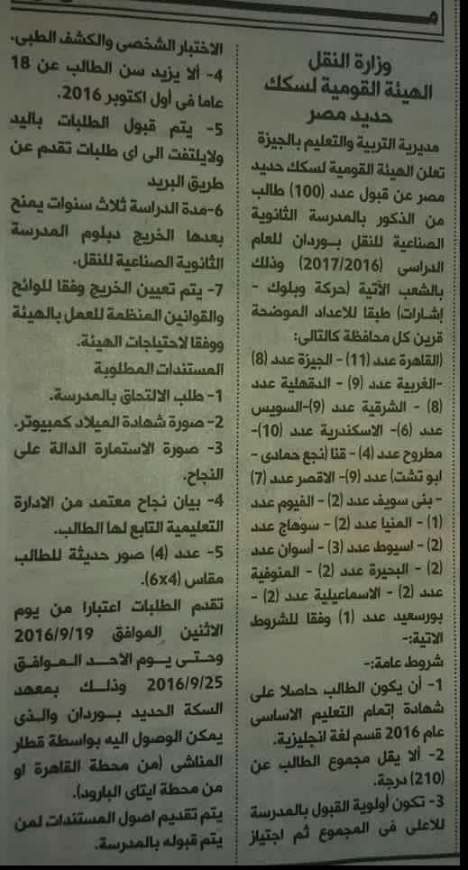 """اعلان """" الهيئة القومية لسكك حديد مصر """" لجميع المحافظات والتقديم متاح ليوم 25 \ 9 \ 2016"""