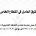 حقوق العامل في القطاع الخاص، ذة أنوار خالد الحربي pdf
