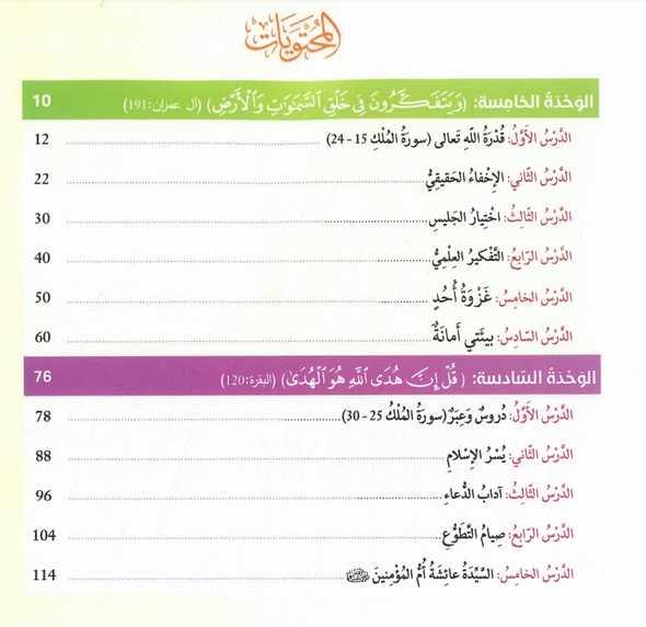 كتاب التربية الاسلامية للصف السادس الفصل الثالث 2020 الامارات