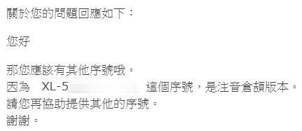 going-hsu-keyboad-4.jpg-自然輸入法購買使用心得及許氏鍵盤替代方案