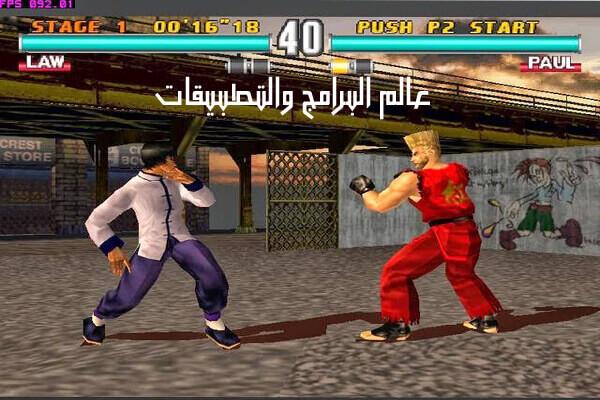 تحميل لعبة تيكن Tekken 3 كاملة للكمبيوتر من ميديا فاير