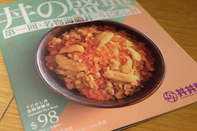 丼丼屋食堂:期間限定$98名物海膽丼
