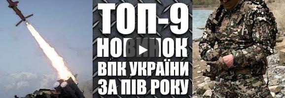 ТОП-9 новинок ВПК України за пів року (ВІДЕО)