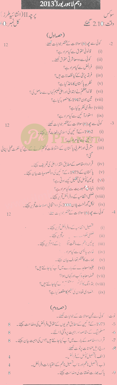 Past Papers of 10th Class Lahore Board Civics 2013