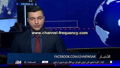 تردد قناة i24 news للاخبار على النايل سات 2017/2018