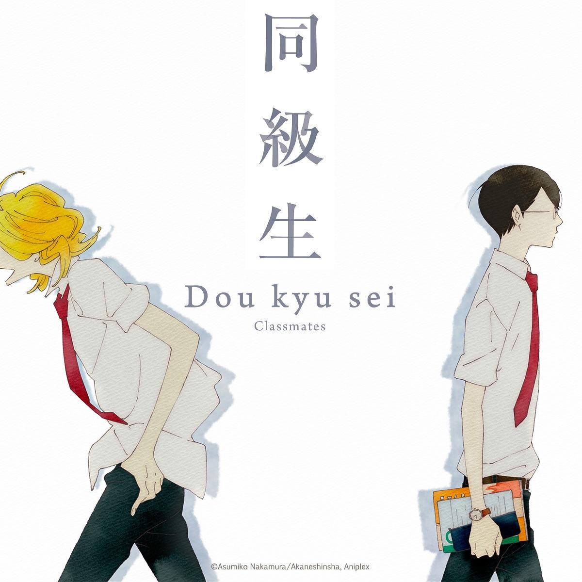 Doukyuusei BD Subtitle Indonesia