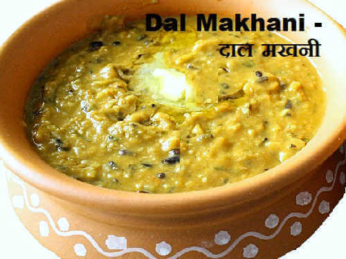 Dal Makhani In Hindi