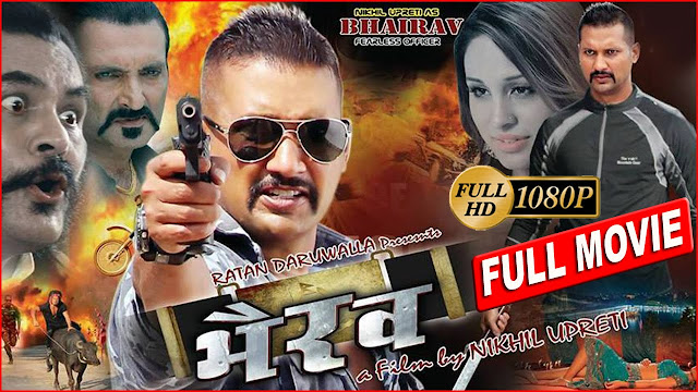 Nepali Movie - Bhairav Full Movie HD