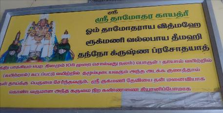 Damaodara-Gayatri-1a.png