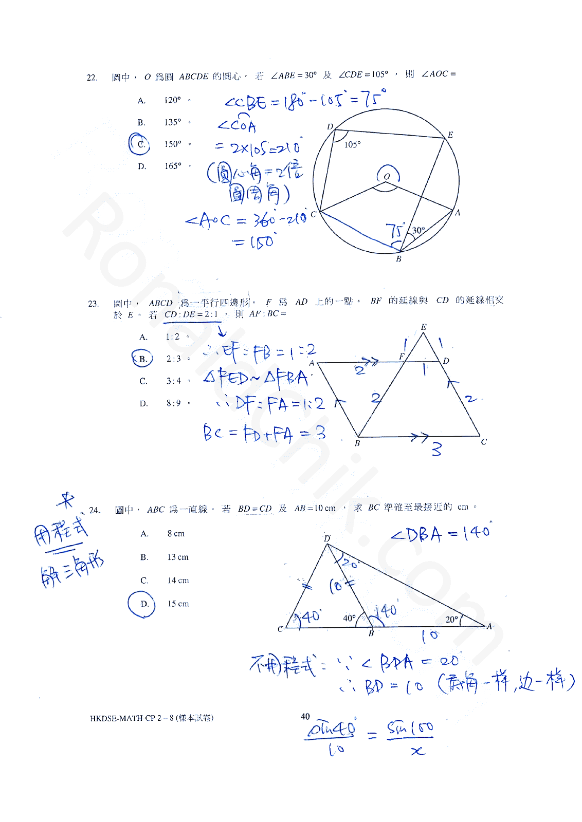 DSE Sample Paper Q22,23,24