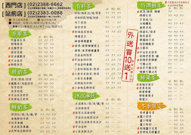 京沺屋菜單