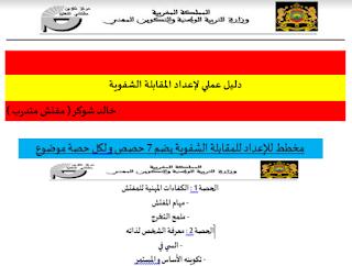 دليل عملي لاعداد المقابلة الشفوية لمركز تكوين مفتشي التعليم - شوكر خالد.pdf