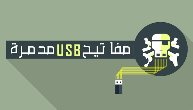 إليكم اخطر مفاتيح USB التي يمكنها أن تدمر حاسوبك