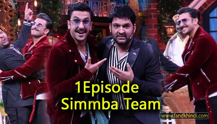 Simmba Ki Team-The Kapil Sharma Show