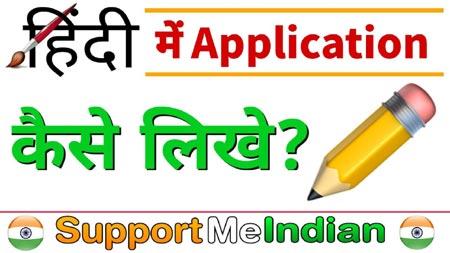 hindi me application kaise likhe