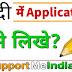 हिंदी में Application (आवेदन पत्र) कैसे लिखे
