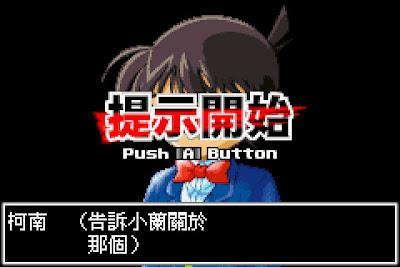 【GBA】名偵探柯南:黎明之碑+金手指+劇情攻略