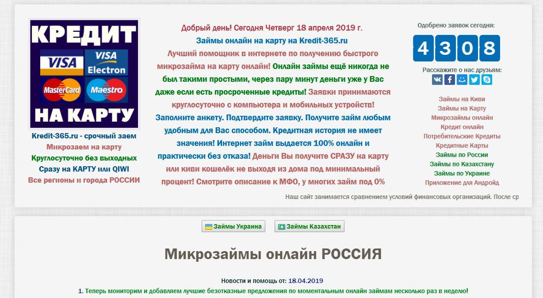 онлайн займ в казахстане на карту первый займ оформить кредит в сбербанке без отказа