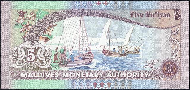 Maldives 5 Rufiyaa Banknote FISHING