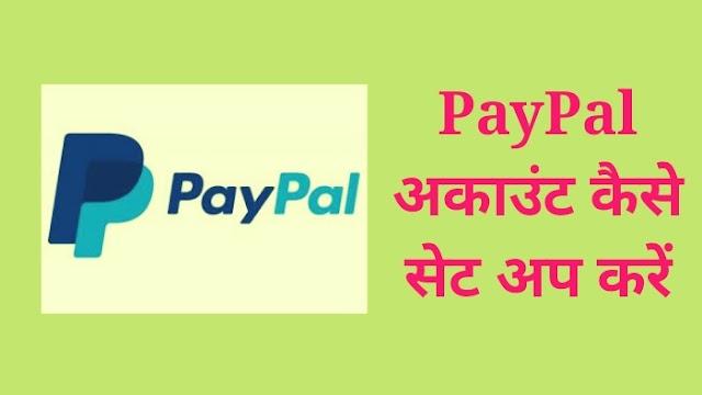 PayPal Account Ko Setup Kaise Kare