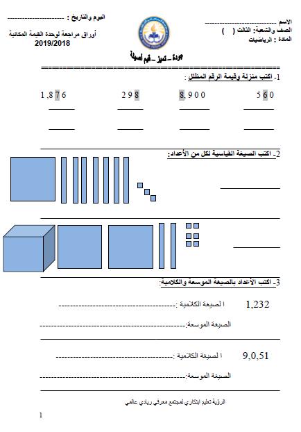 اوراق عمل وحدة القيمة المكانية في الرياضيات للصف الثالث الفصل الدراسي الاول 2018-2019